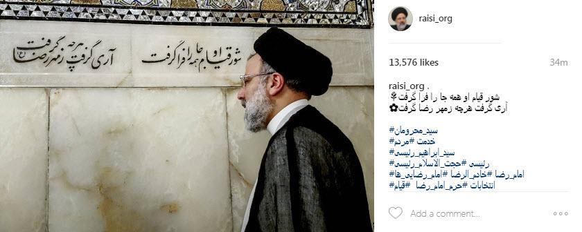 اولین پست اینستاگرامی رئیسی پس از اعلام نتایج انتخابات+ عکس