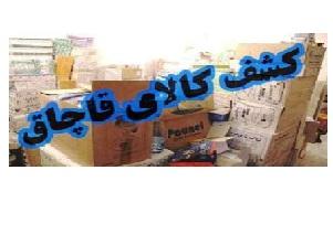 کشف بیش از 5 هزار قلم لوازم آرایشی قاچاق در کرمانشاه