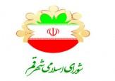 باشگاه خبرنگاران - نتیجه انتخابات شورای شهر قم ۹۶