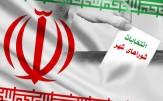 باشگاه خبرنگاران - نتیجه انتخابات شورای شهر کامیاران 96