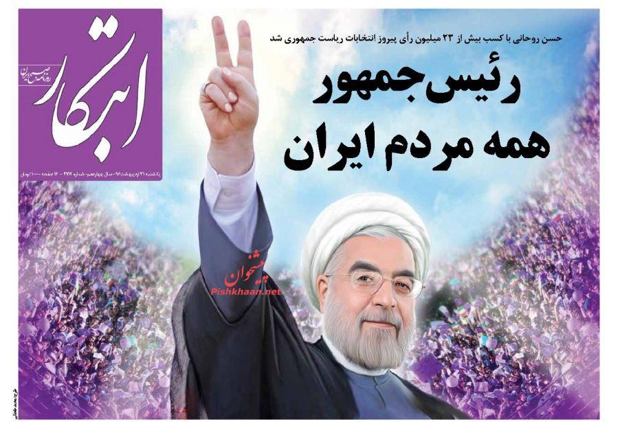 از هوای روحانی آخر اردیبهشت تا توصیه های رهبر معظم انقلاب به دولت آینده