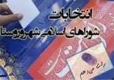 باشگاه خبرنگاران - بررسی و تجمیع آرای شورای شهر مشهد ادامه دارد