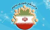 باشگاه خبرنگاران - نتیجه انتخابات شورای شهر چوئبده 96
