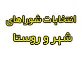 باشگاه خبرنگاران - انتخابات شورای شهر سرخس 96