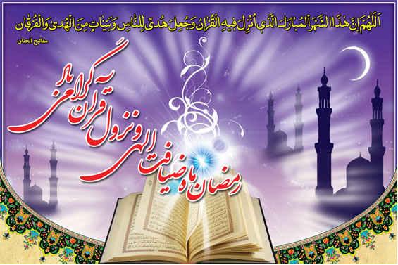 Image result for ماه مبارک رمضان