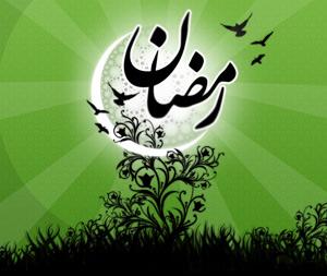 خطبه پیامبر (ص) به مناسبت آغاز ماه رمضان