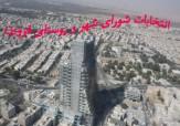 باشگاه خبرنگاران - نتیجه انتخابات شورای شهر قزوین 96