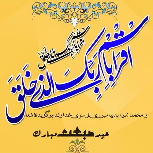 عکس پروفایل به مناسبت عید مبعث رسول اکرم(ص)