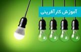 باشگاه خبرنگاران -برگزاری کارگاه آموزشی کارآفرینی زنان روستایی