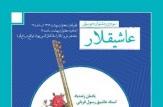باشگاه خبرنگاران -معرفی نفرات برتر جشنواره موسیقی عاشیقلار در تبریز