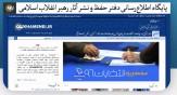 باشگاه خبرنگاران -آغاز به کار صفحه ویژه انتخابات ۹۶ در سایت KHAMENEI.IR