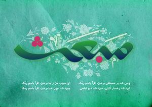 موقوفاتی که اکرم (ص) از خود به جای گذاشت