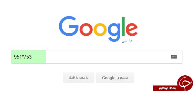 ترفند گوگل؛ با ماشین حساب مخفی همه معادلات ریاضی را حل کنید