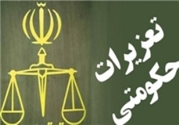 باشگاه خبرنگاران -محکومیت قاچاقچی کالا در چابهار