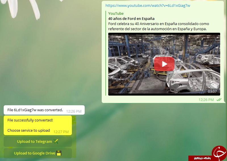 با تلگرام ویدئوهای یوتیوب را دانلود کنید