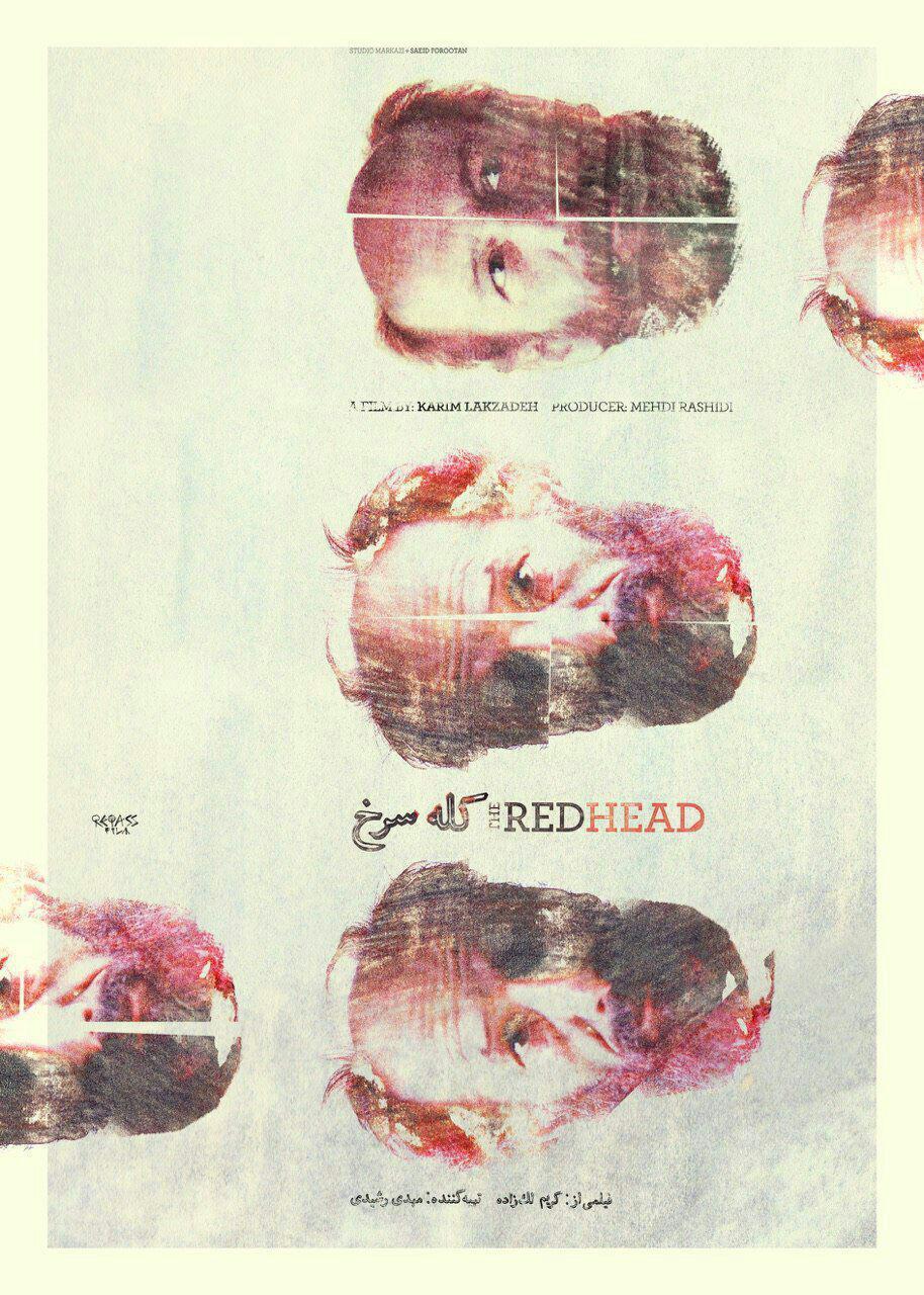پوستر «کله سرخ» رونمایی شد/ اکران در هنر و تجربه
