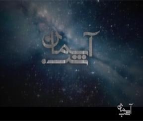 باشگاه خبرنگاران -ویژه برنامه «آسمان شب» در روز جهانی نجوم