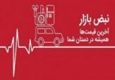 باشگاه خبرنگاران -از کشورهایی که چای سیاه ایرانی می نوشند تا تفاوت قیمت خودروهای داخلی در بازار و کارخانه