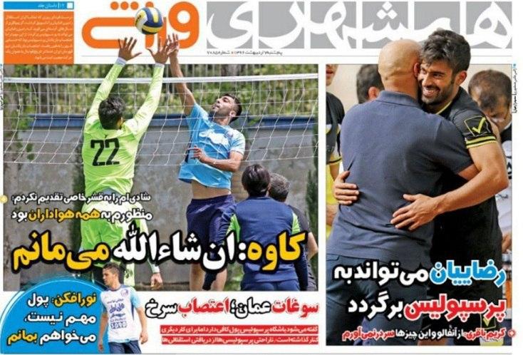نیم صفحه روزنامه های ورزشی هفتم اردیبهشت