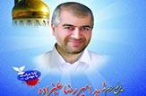 باشگاه خبرنگاران -مراسم سالگرد شهید مدافع حرم امیرضا علیزاده برگزار شد