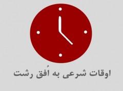 باشگاه خبرنگاران -اوقات شرعی هفتم اردیبهشت ماه به افق رشت