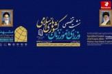 باشگاه خبرنگاران -آغاز نشست تخصصی وزیران امور زنان کشورهای اسلامی در مشهد