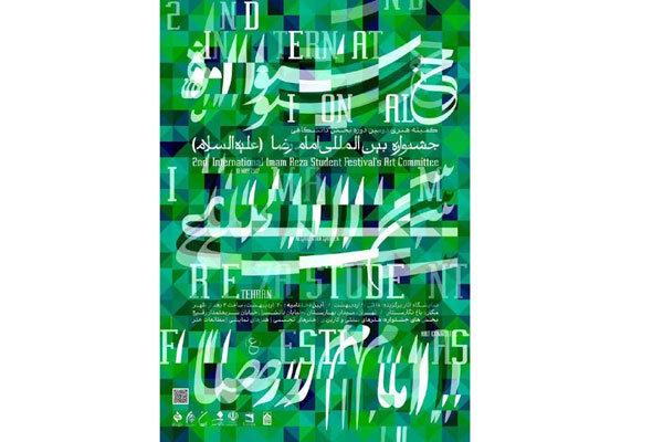باشگاه خبرنگاران -معرفی داوران بخش نمایشنامه جشنواره امام رضا(ع)/ رونمایی از پوستر