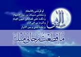 باشگاه خبرنگاران - دانلود مناجات شعبانیه با نوای حاج میثم مطیعی