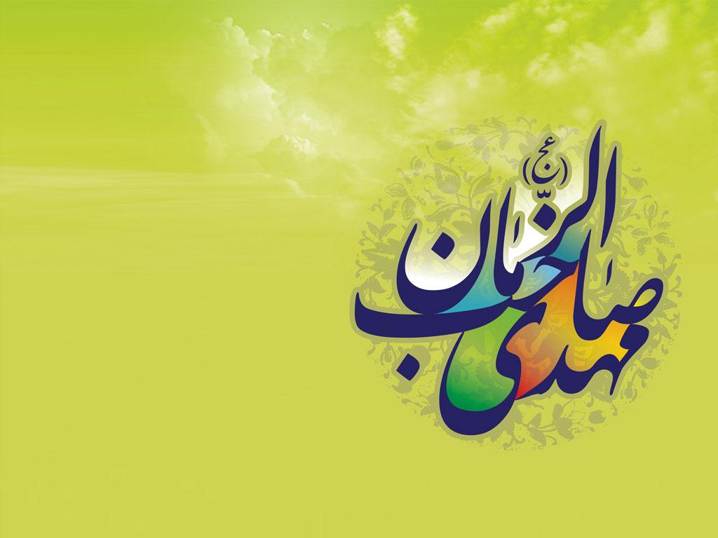واژه هایی که در وصف حضرت حجت (عج) زیبا می شوند