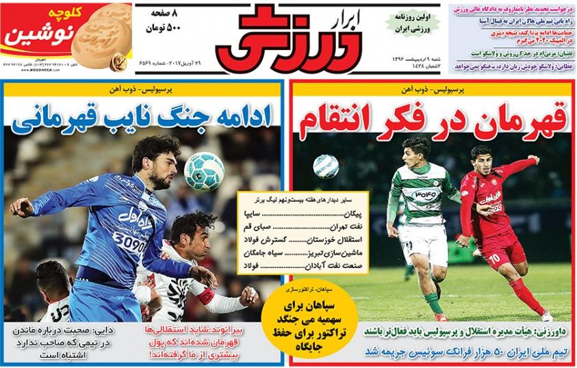 نیم صفحه روزنامه های ورزشی نهم اردیبهشت