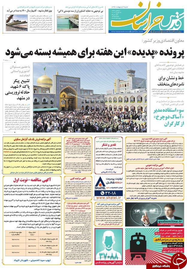 صفحه نخست روزنامههای خراسان رضوی شنبه نهم اردیبهشت