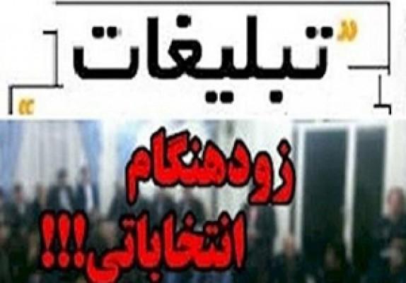 باشگاه خبرنگاران - احضار 11 کاندیدای شورای شهر به اتهام تبلیغات زودهنگام