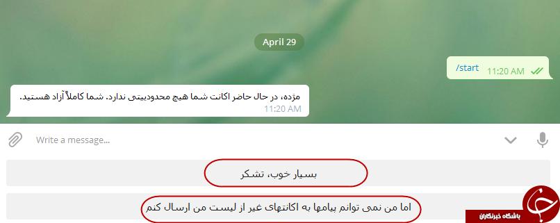 اگر در تلگرام ریپورت شده اید از این ربات کمک بگیرید