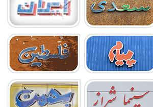 برنامه سینماهای شیراز دوشنبه 1 خرداد ماه