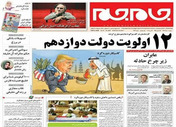 از رقص ضد ایرانی ترامپ تا نوبت عمل به وعده ها