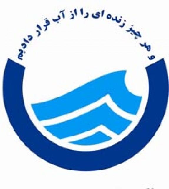 باشگاه خبرنگاران - هشدار شدید آبفا به دارندگان انشعاب غیرمجاز