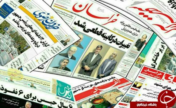باشگاه خبرنگاران - صفحه نخست روزنامههای خراسان رضوی دوشنبه ۱ خرداد