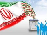 باشگاه خبرنگاران - نتیجه انتخابات شورای شهر رومشکان