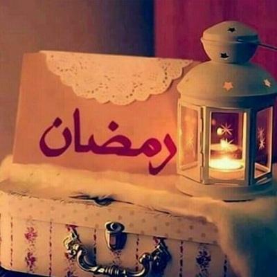 عکس پروفایل ماه رمضان 96