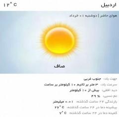 باشگاه خبرنگاران -وضعیت آب و هوای اردبیل دوشنبه 1 خرداد ماه