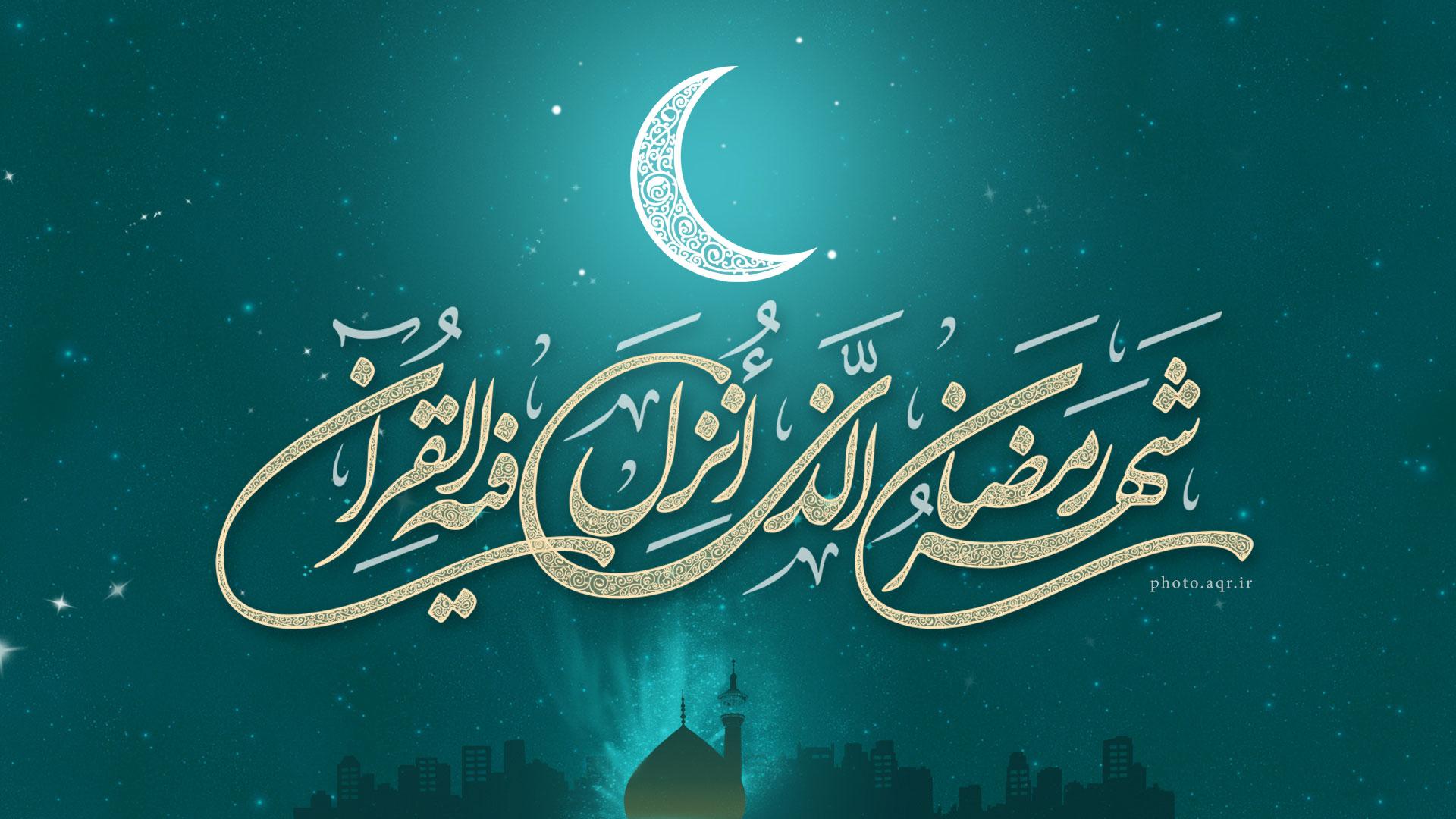مناجات ماه مبارک رمضان یاربی