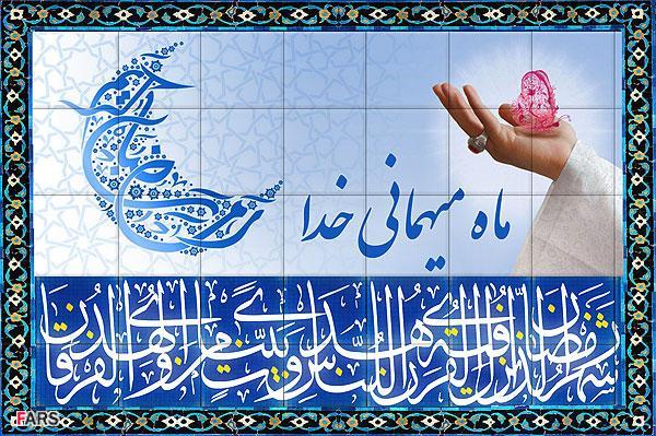 اس ام اس تبریک ماه مبارک رمضان 96