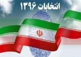 باشگاه خبرنگاران - افزایش مشارکت مردم فارس در انتخابات
