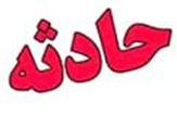 باشگاه خبرنگاران - واژگونی پراید در ساری