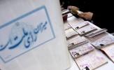 باشگاه خبرنگاران - مشارکت 78 درصدی مردم شاهیندژ در انتخابات