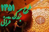 باشگاه خبرنگاران - اجرای طرح قرآنی ۱۴۵۱ در مساجد مازندران