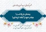 باشگاه خبرنگاران - توصیه امام رضا (ع) برای روزهای پایانی ماه شعبان