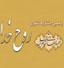 باشگاه خبرنگاران - توزیع فراخوان پنجمین جشنواره کشوری روح خدا در مساجد مازندران