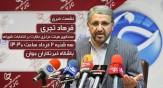 باشگاه خبرنگاران - فردا؛ نشست خبری تجری در باشگاه خبرنگاران جوان برگزار میشود