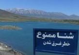 باشگاه خبرنگاران - ممنوعیت شنا در تاسیسات آبی فارس